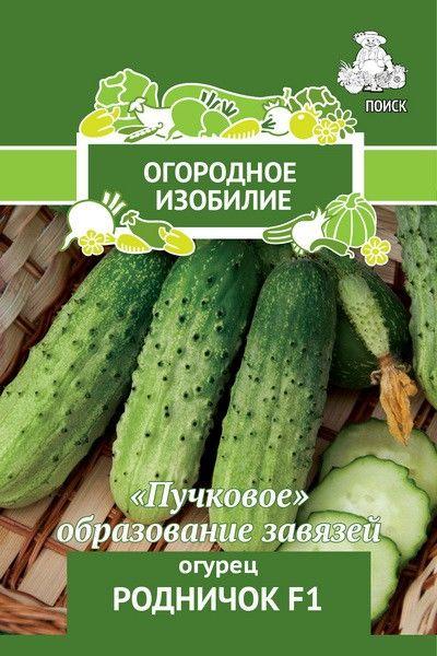 семена огурцы мультистар цены для теплицы спб